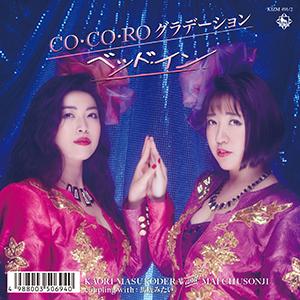 メジャーセカンドシングル「CO・CO・RO グラデーション」【12cm CD+DVD】