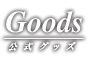 Goods/公式グッズ