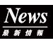 News/最新情報