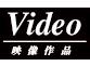 Video/映像作品