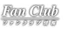 Fanclub/ファンクラブ情報