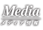Media/メディア情報