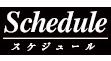 Schedule/スケジュール